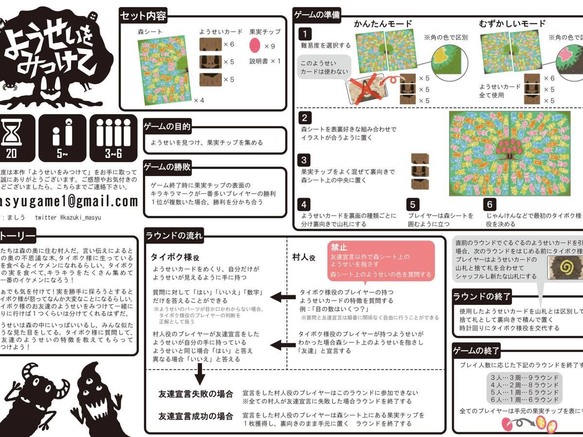 ようせいをみつけて(Yousei wo Mitsukete)の画像 #43215 kazuki_masyuさん