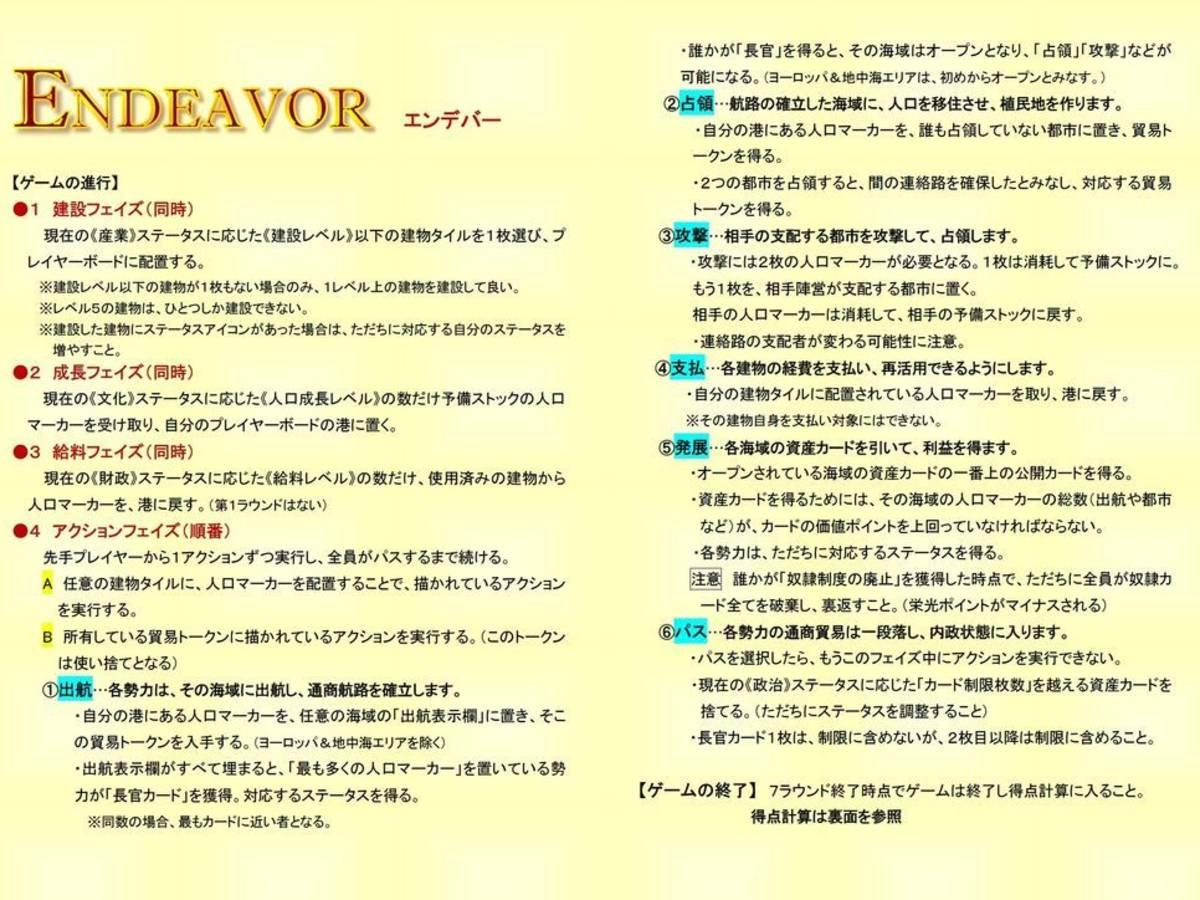 エンデバー(Endeavor)の画像 #47524 Bluebearさん
