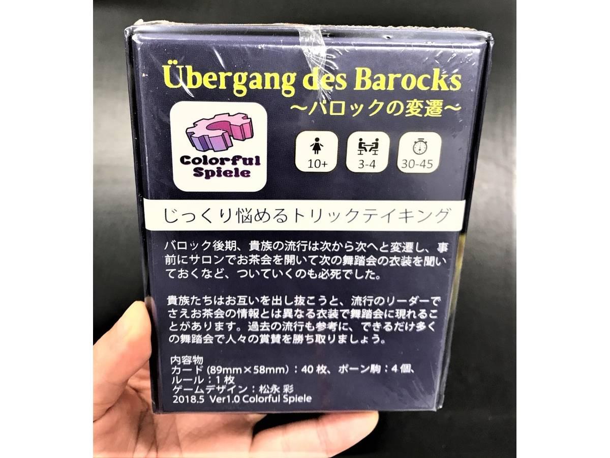 バロックの変遷(Übergang des Barocks)の画像 #44058 まつながさん