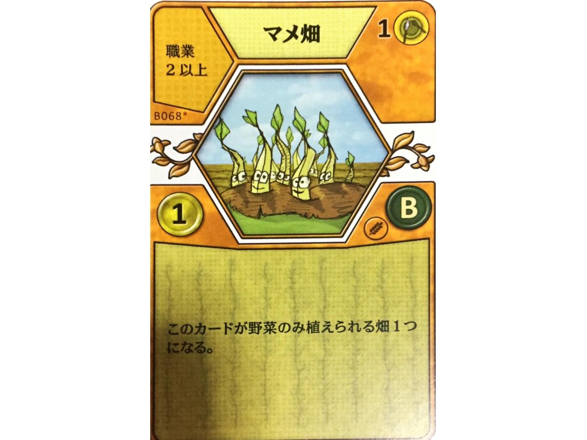 アグリコラ:リバイズドエディション(Agricola: Revised Edition)の画像 #45656 luckさん