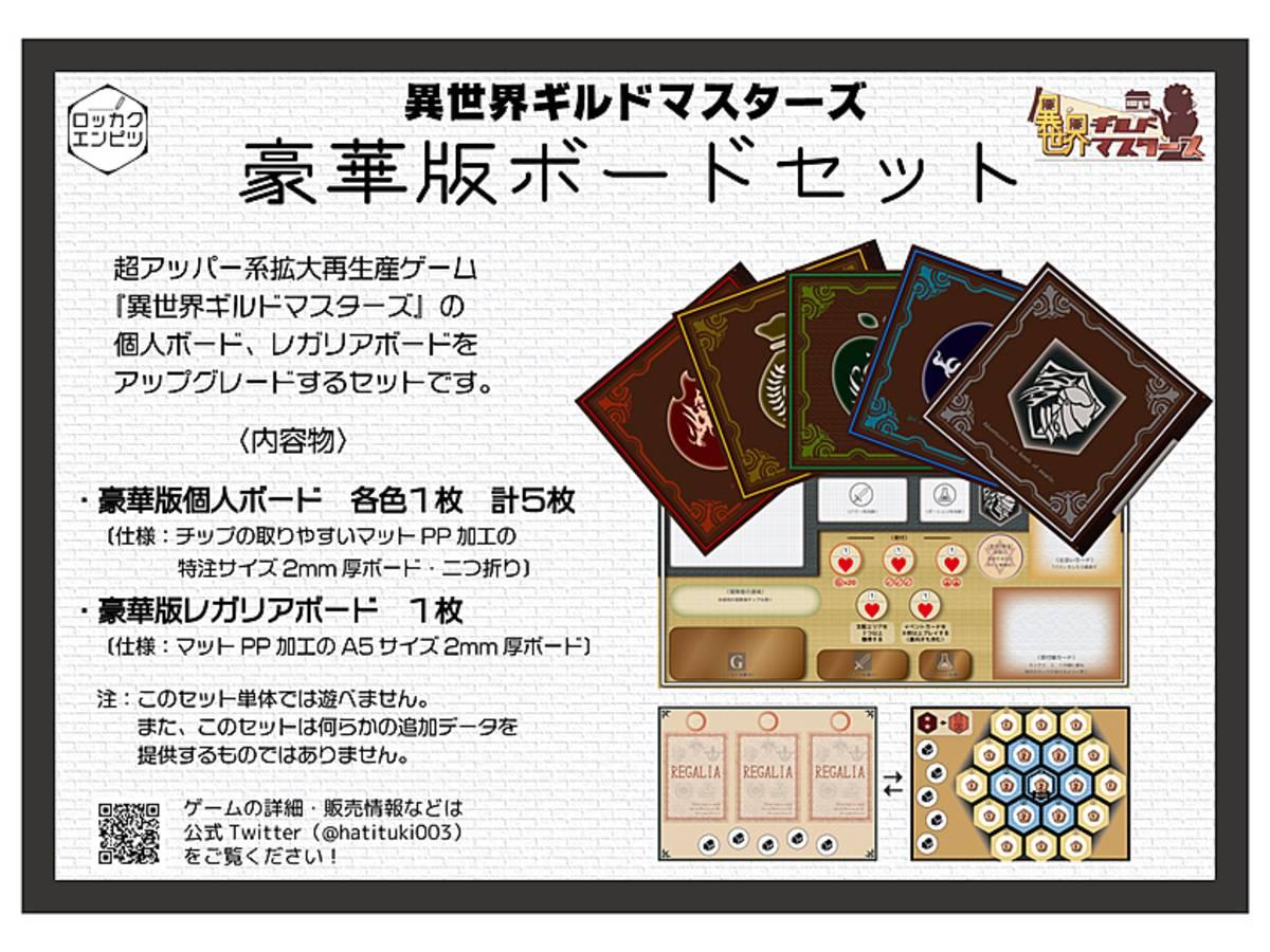 異世界ギルドマスターズ用 豪華版ギルドボード(Isekai Guild Masters upgrade guild board)の画像 #66460 郭丕は誠に辛く、減量地獄であるッ!いざ、南無三──!さん