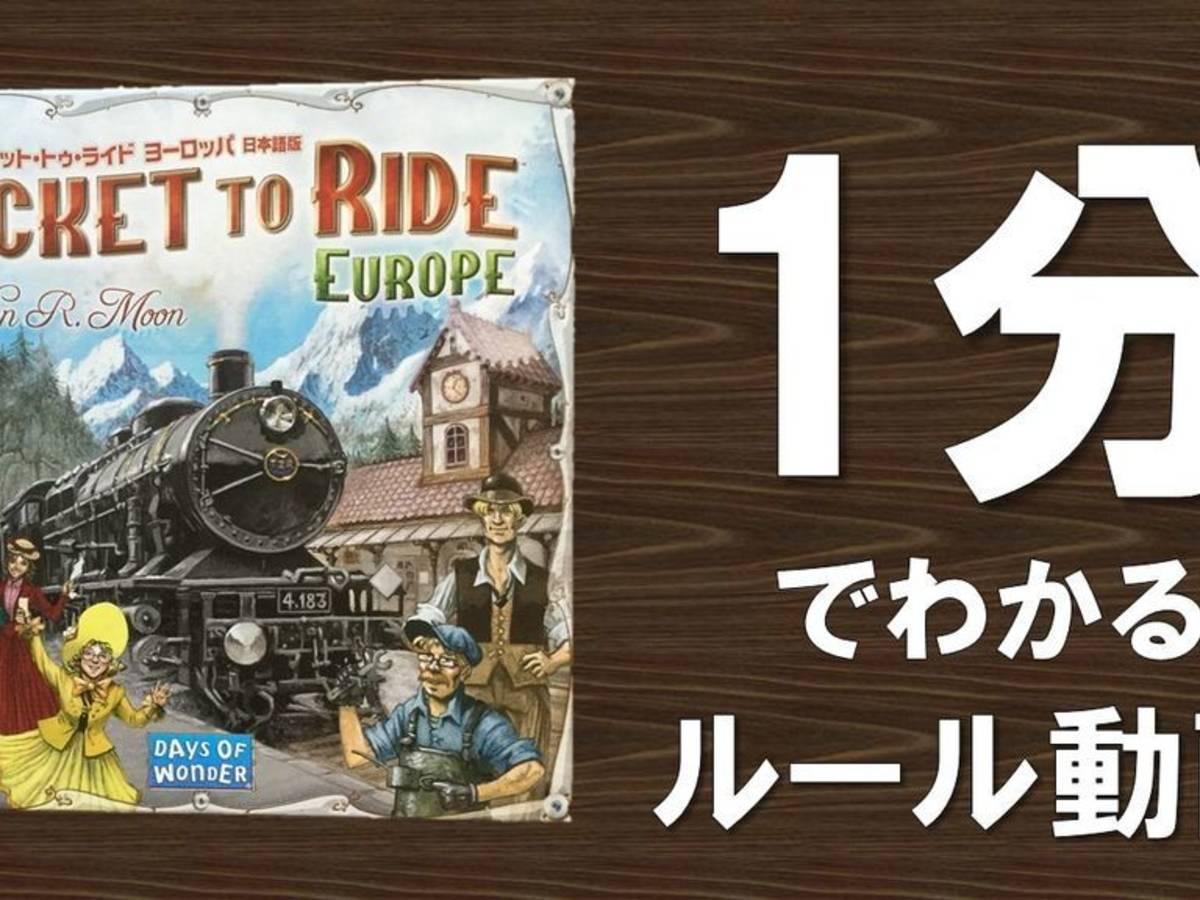 チケットトゥライド:ヨーロッパ(Ticket to Ride: Europe)の画像 #46436 大ちゃん@ボードゲームルール専門ちゃんねるさん