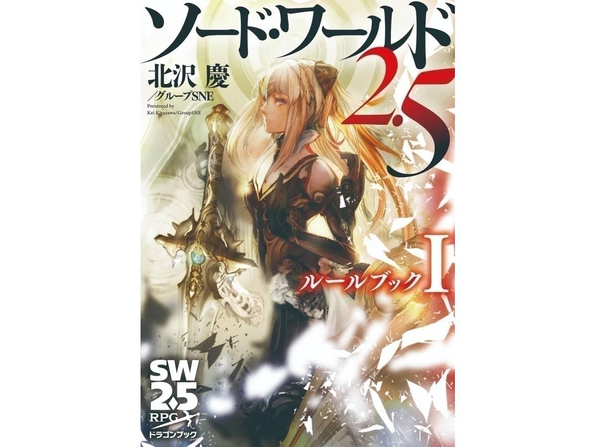 ソード・ワールド2.5(Sword World 2.5 RPG)の画像 #56964 椎那さん