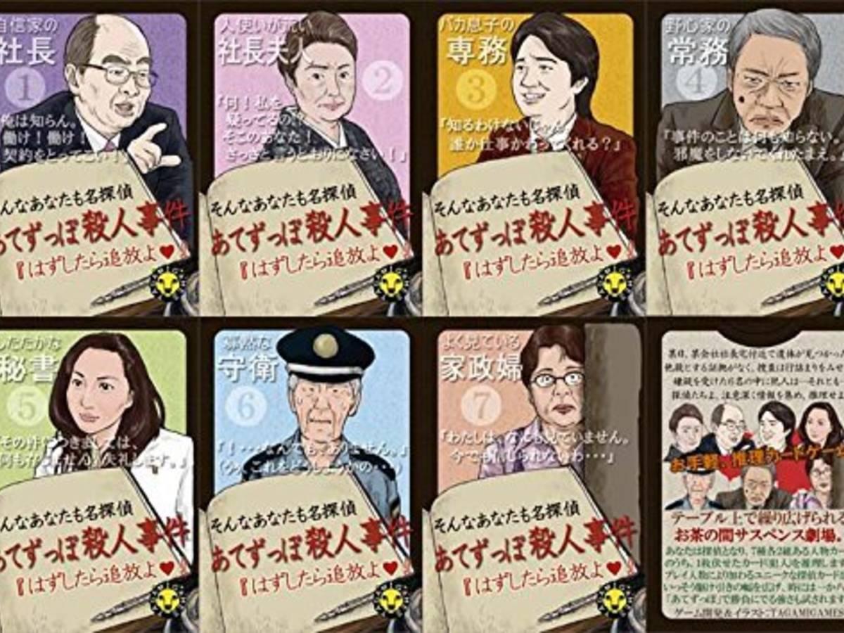 あてずっぽ殺人事件『はずしたら追放よ♥』(Atezuppo satsujin jiken)の画像 #33959 ドイツゲーム喫茶 B-CAFEさん