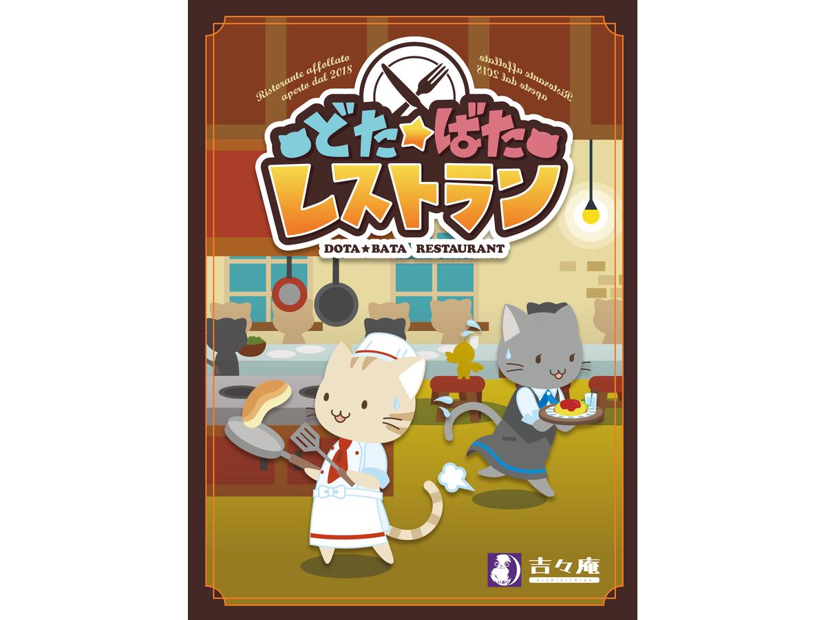 どたばたレストラン(Dotabata Restaurant)の画像 #51479 月並いおりさん