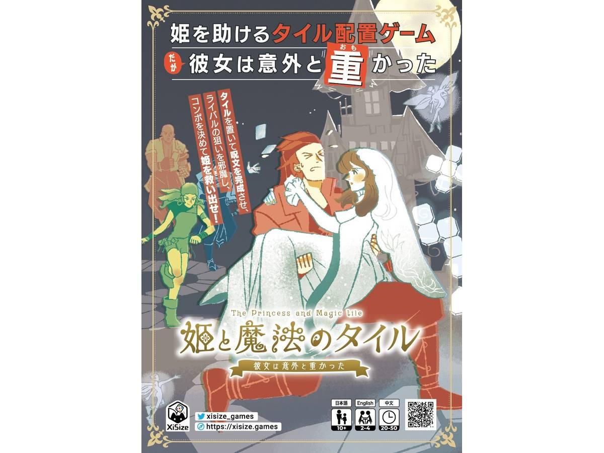 姫と魔法のタイル〜彼女は意外と重かった〜(The Princess and Magic tile)の画像 #55160 sygnasさん