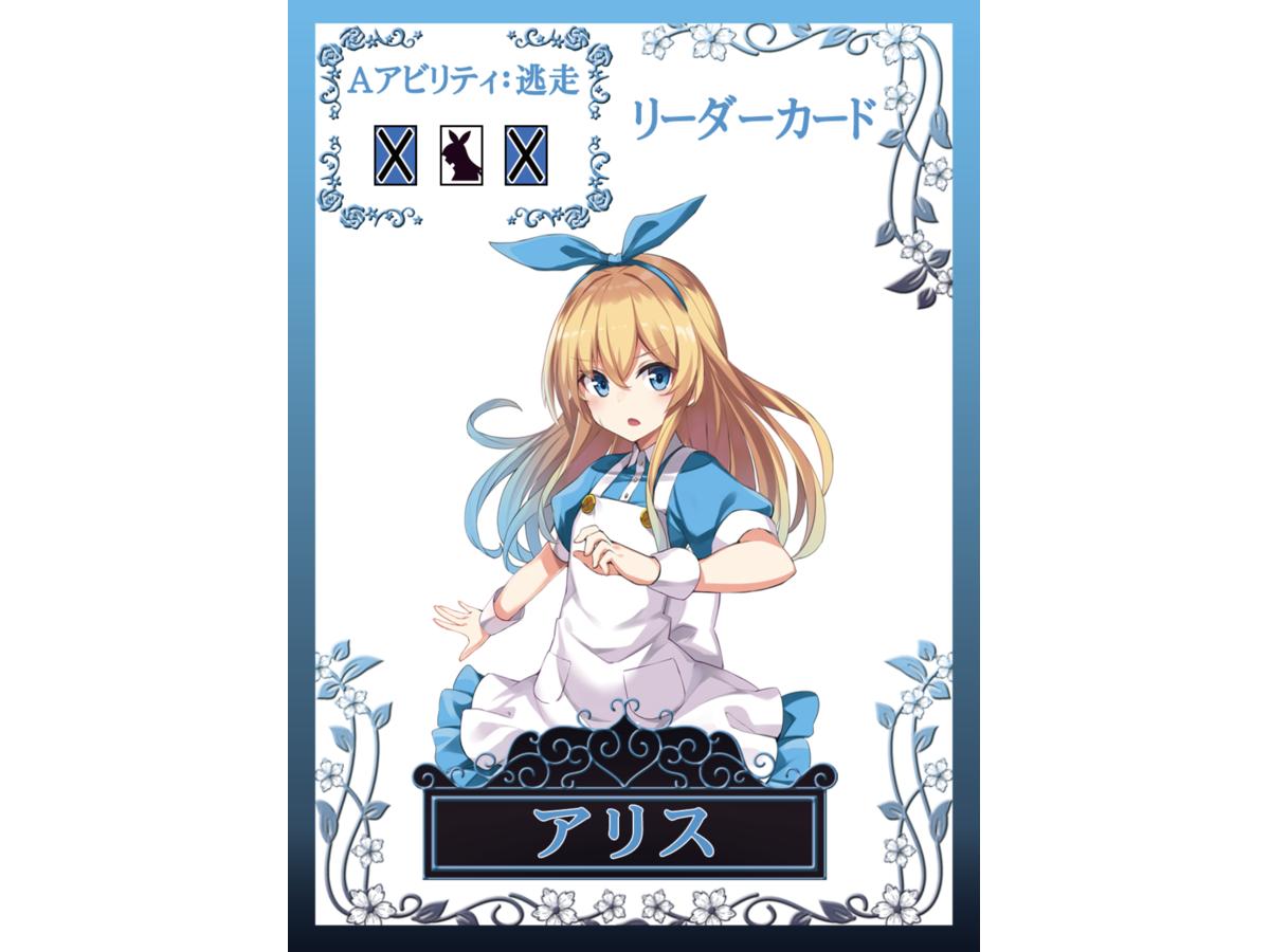 不思議の国のアリス ~揺レル少女ノ心~(Alice in Wonderland -Wavering Girl's Heart-)の画像 #53235 Kotatsuさん