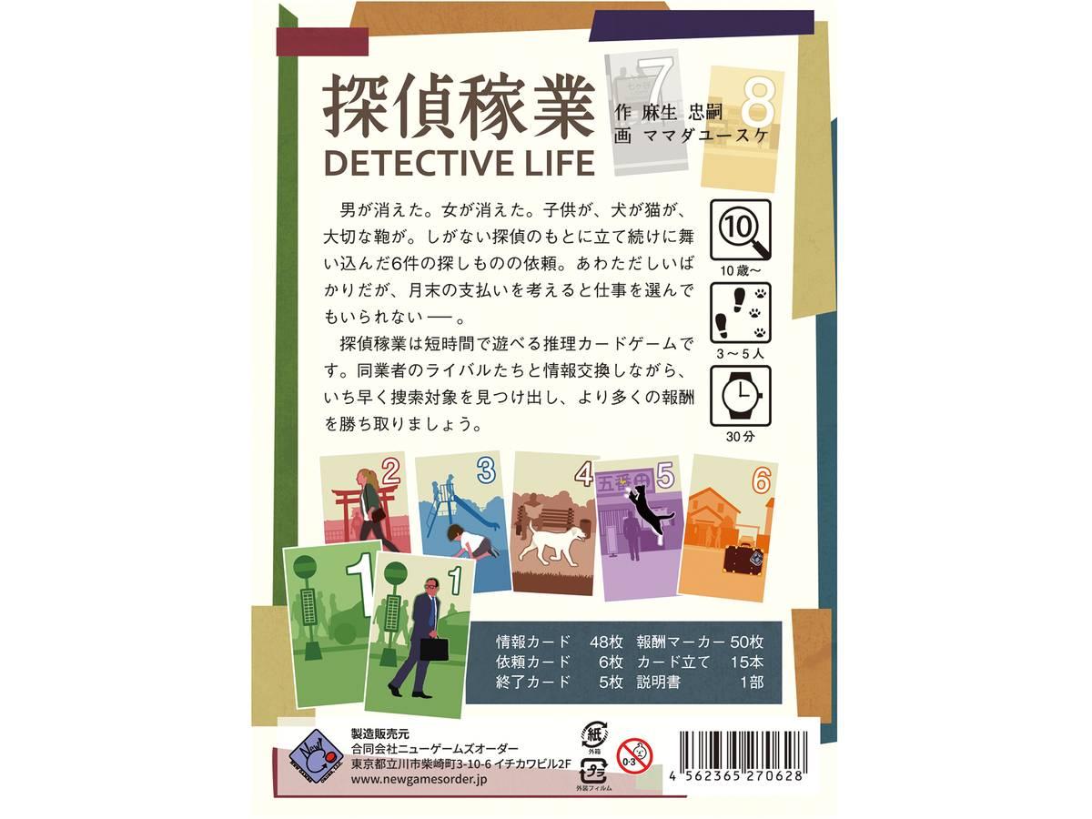 探偵稼業(Detective Life)の画像 #62144 まつながさん