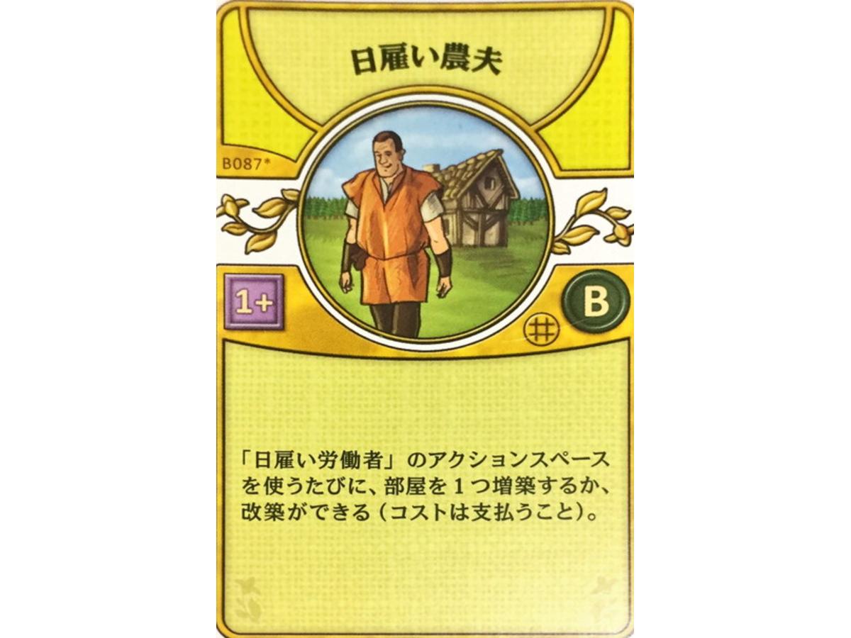 アグリコラ:リバイズドエディション(Agricola: Revised Edition)の画像 #45736 luckさん