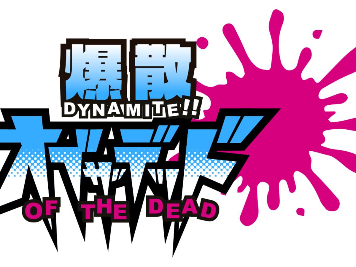爆散オブザデッド(Dynamite of the Dead)の画像 #52440 HareyamaGamesさん