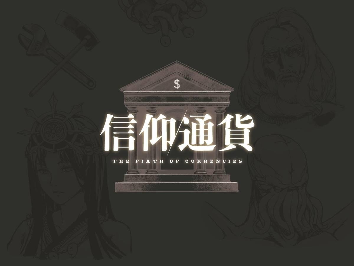 信仰通貨(The faith of currencies)の画像 #56565 yumotoさん