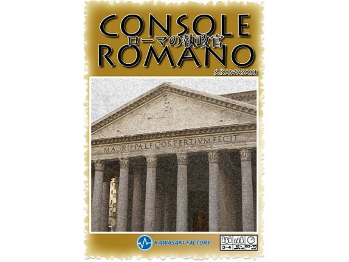 ローマの執政官(Console Romano)の画像 #34237 R@さん