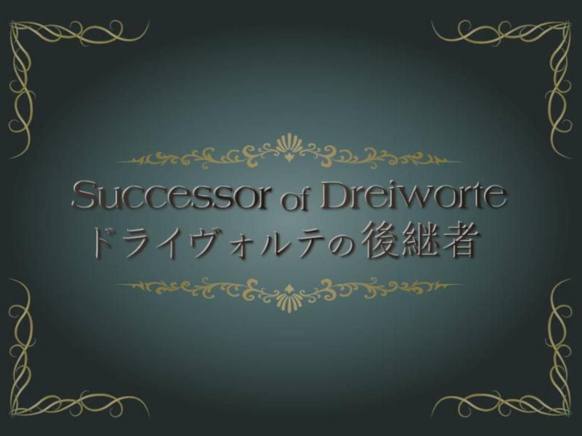 ドライヴォルテの後継者(Successor of Dreiworte)の画像 #51470 まつながさん