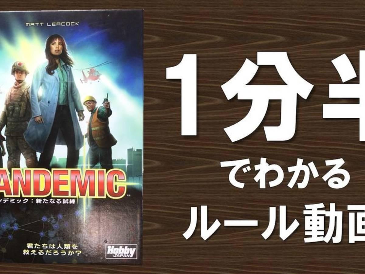 パンデミック:新たなる試練(Pandemic: A New Challenge)の画像 #46433 大ちゃん@パンダ会さん
