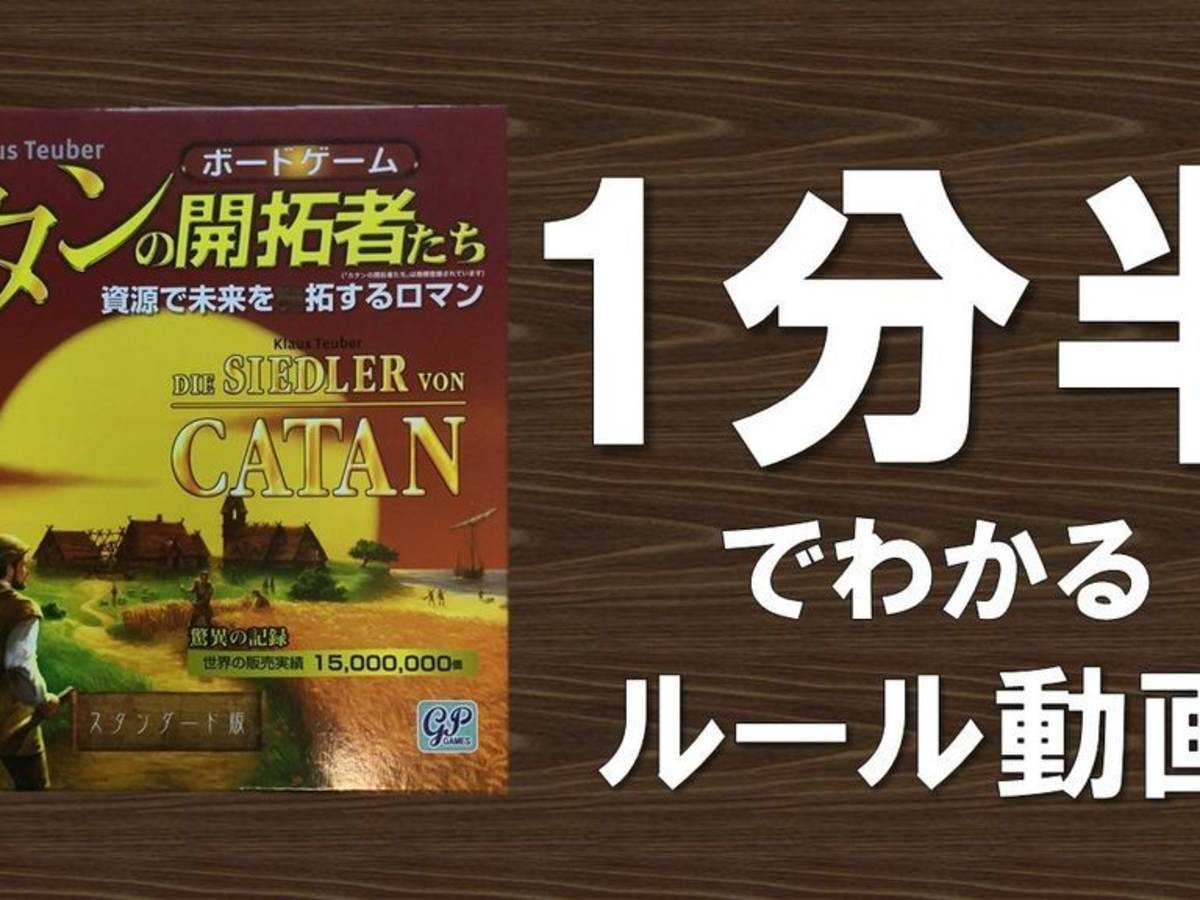 カタン(Die Siedler von Catan)の画像 #46442 大ちゃん@パンダ会さん