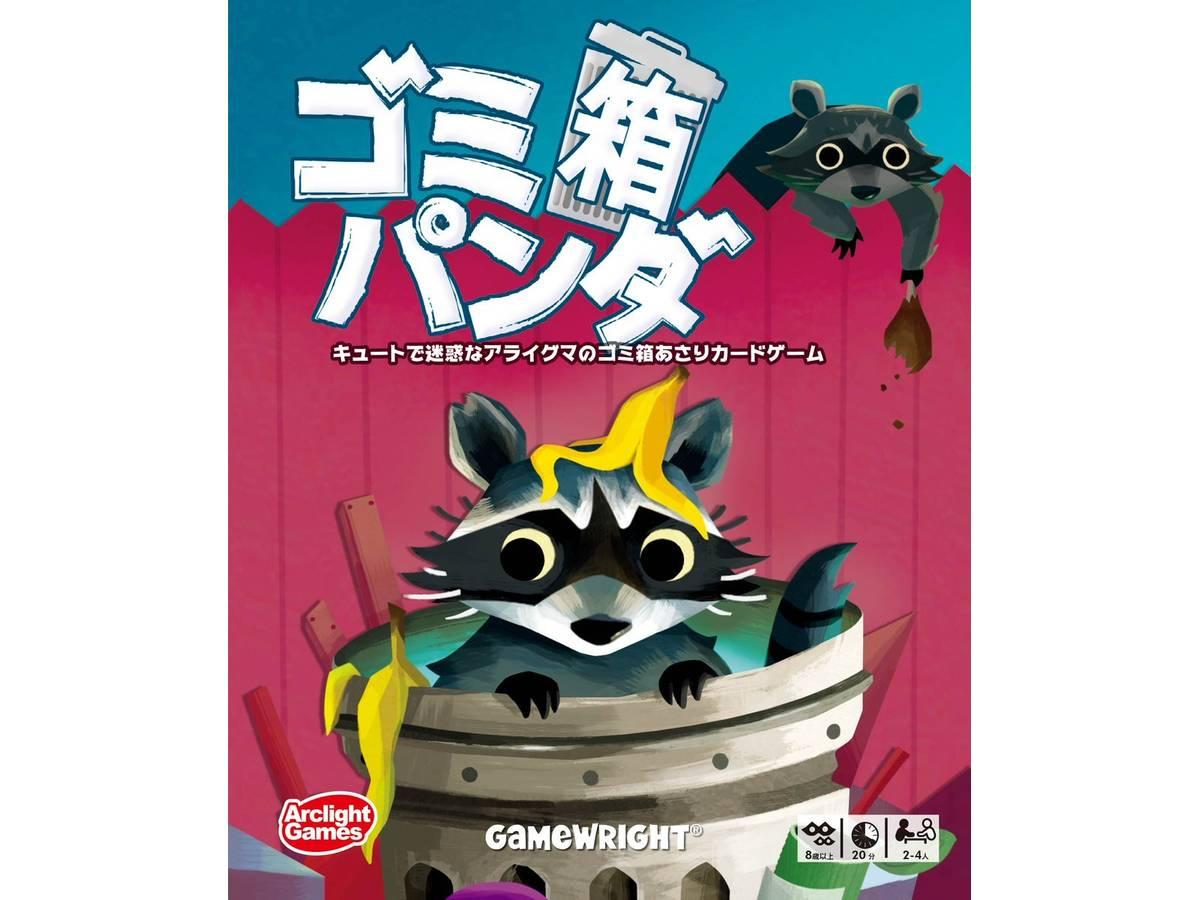 ゴミ箱パンダ(Trash Pandas)の画像 #50652 まつながさん