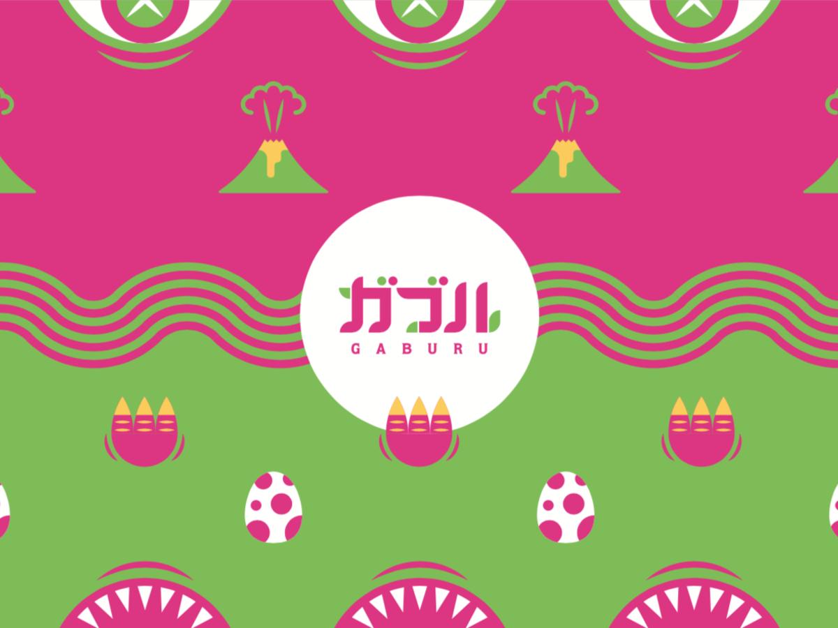 ガブル(Gaburu)の画像 #44378 まつながさん