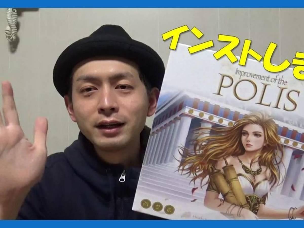 インプルーブメント・オブ・ザ・ポリス(Improvement of the POLIS)の画像 #51473 大ちゃん@パンダ会さん