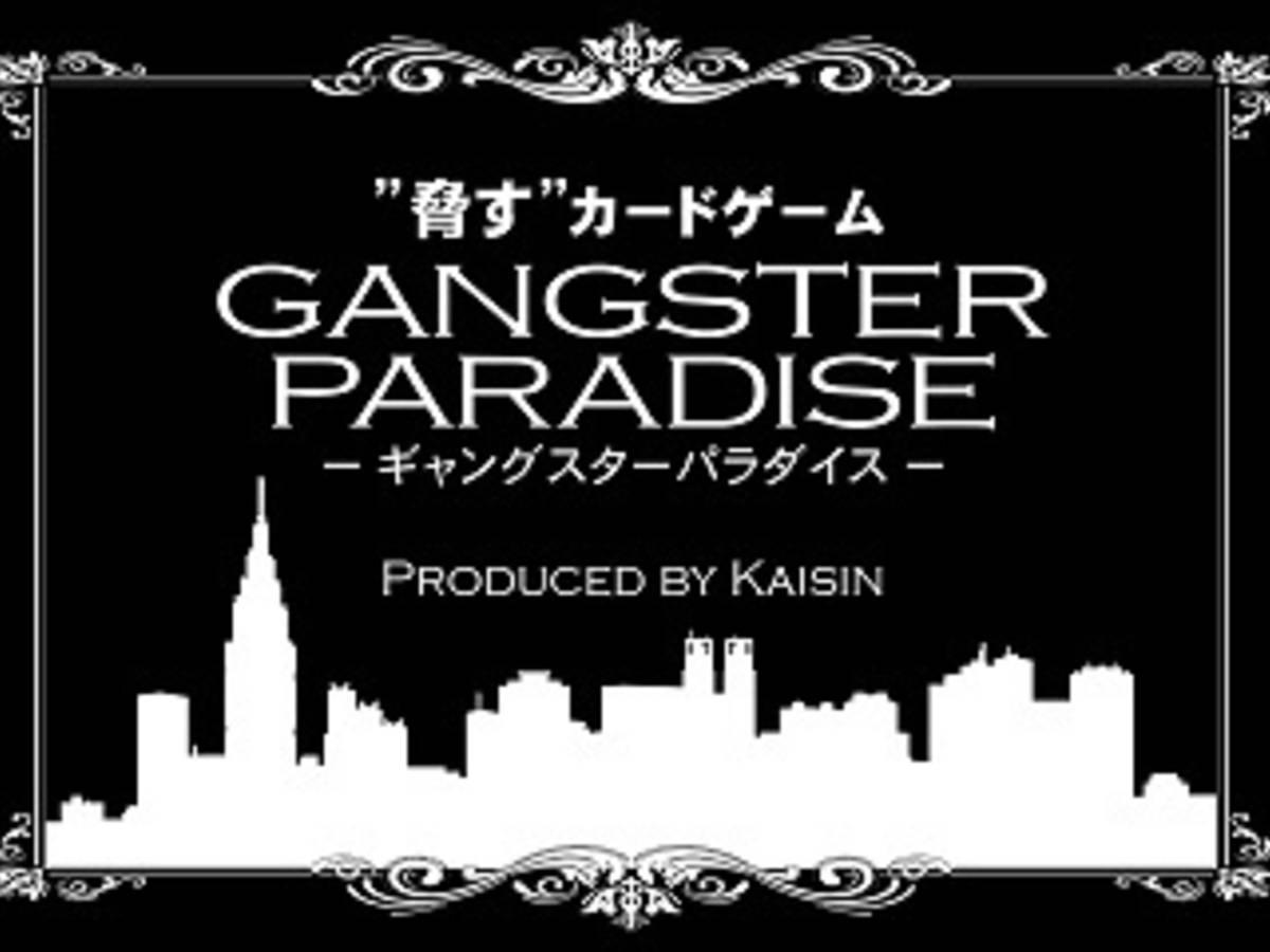 ギャングスターパラダイス(Gangster Paradise)の画像 #29779 ままさん