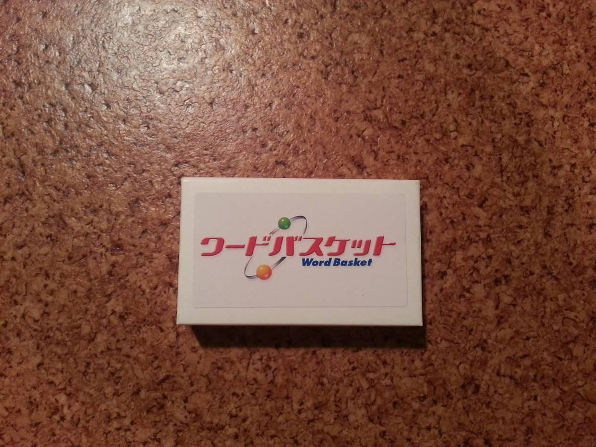 ワードバスケット(Word Basket)の画像 #53538 オグランド(Oguland)さん
