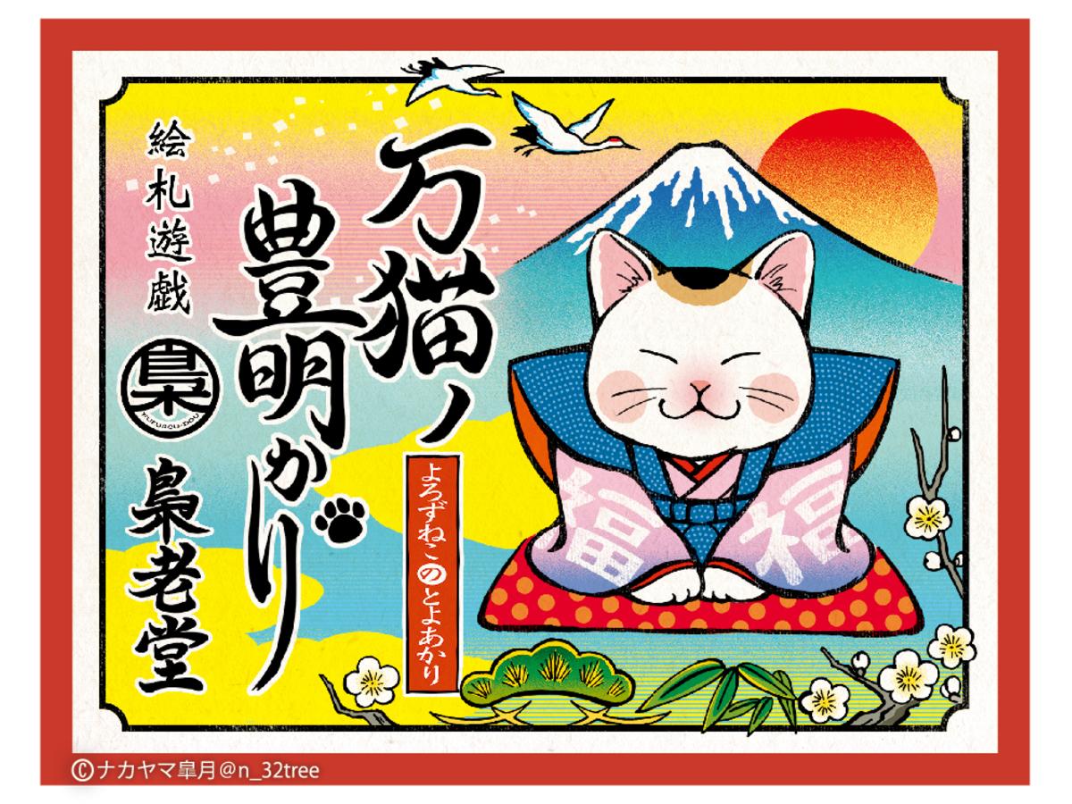 万猫の豊明かり(Yorozu neko no toyoakari)の画像 #32384 ボドゲーマ運営事務局さん