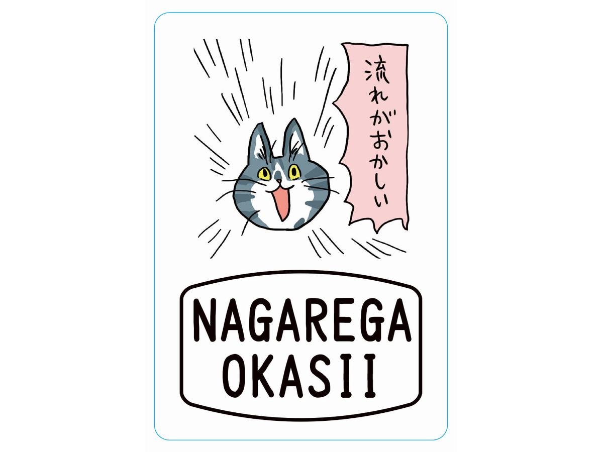 現場は安全っていったじゃないですか!~仕事猫&電話猫カードゲーム~(Genba ha Anzentte Ittajanaidesuka)の画像 #62294 クロスセントラルさん