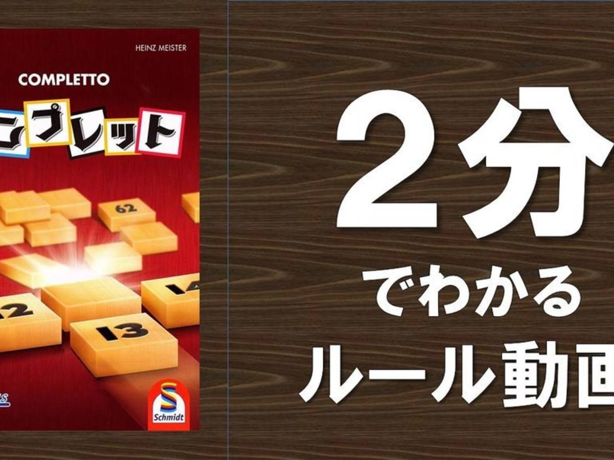 コンプレット(Completto)の画像 #46454 大ちゃん@パンダ会さん