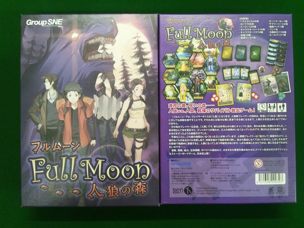 満月 / フルムーン 人狼の森(Luna Llena: Full Moon)の画像 #42764 Itsukiさん