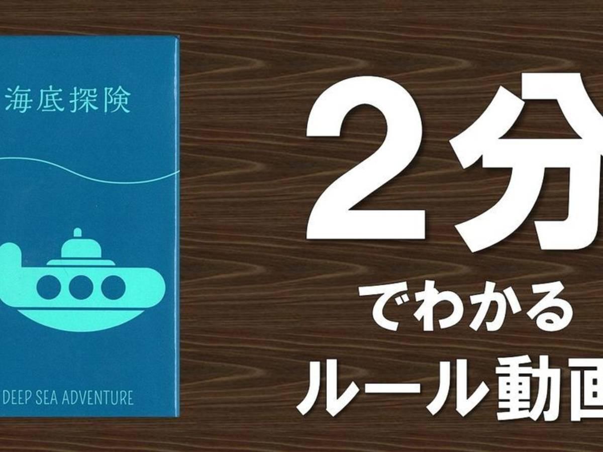 海底探険(Deep Sea Adventure)の画像 #46448 大ちゃん@ボードゲームルール専門ちゃんねるさん
