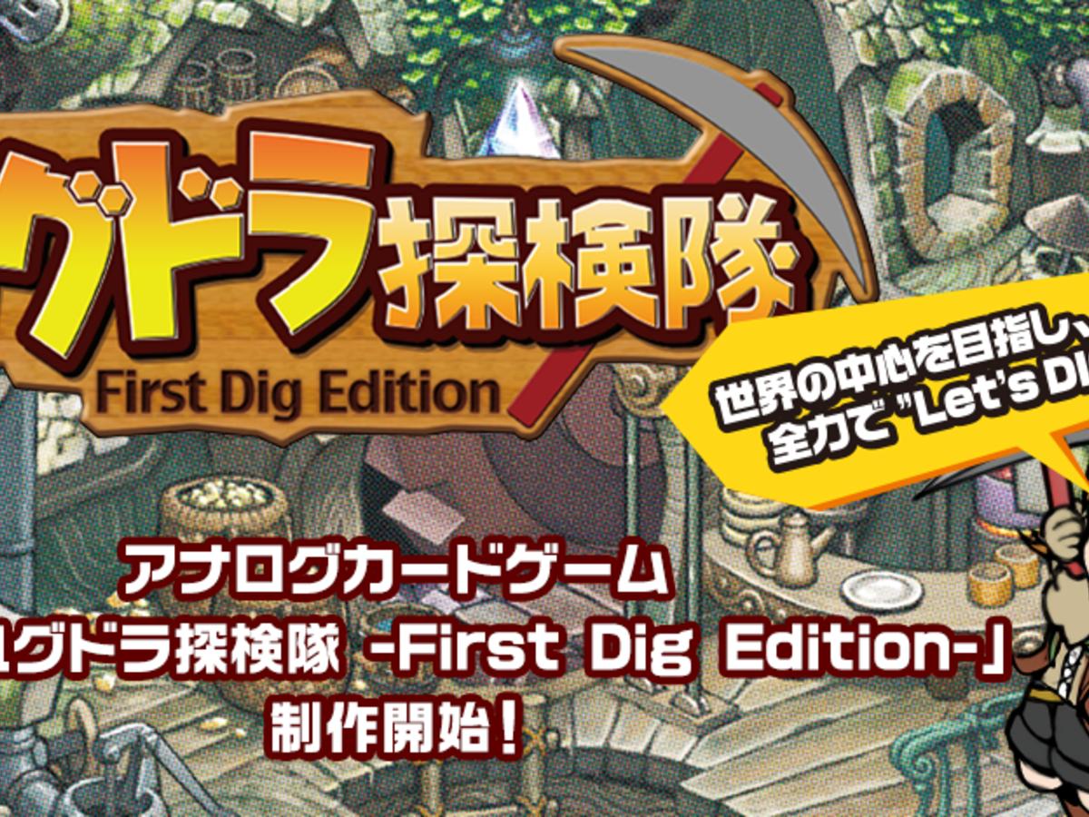 進め!ユグドラ探検隊-First Dig Edition-(Terra Caravan: First Dig Edition)の画像 #34403 ボドゲーマ運営事務局さん