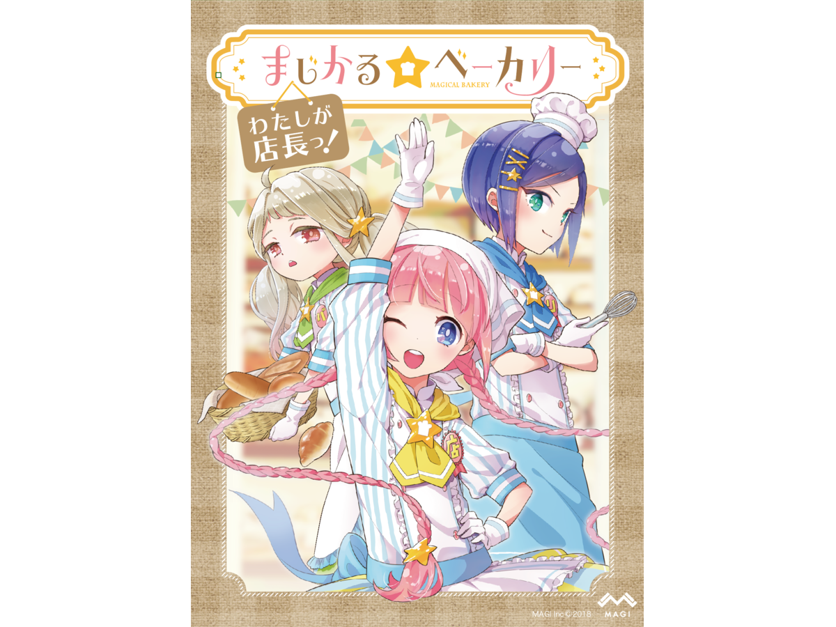 まじかる☆ベーカリー〜わたしが店長っ!〜(Magical Bakery: Watashi ga Tencho)の画像 #48231 コロネ店長@まじかる☆シリーズさん