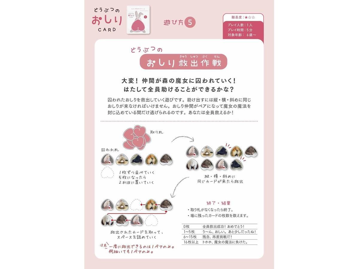 どうぶつのおしりCARD( Animal Butt CARD )の画像 #60989 青いぷにぷにさん