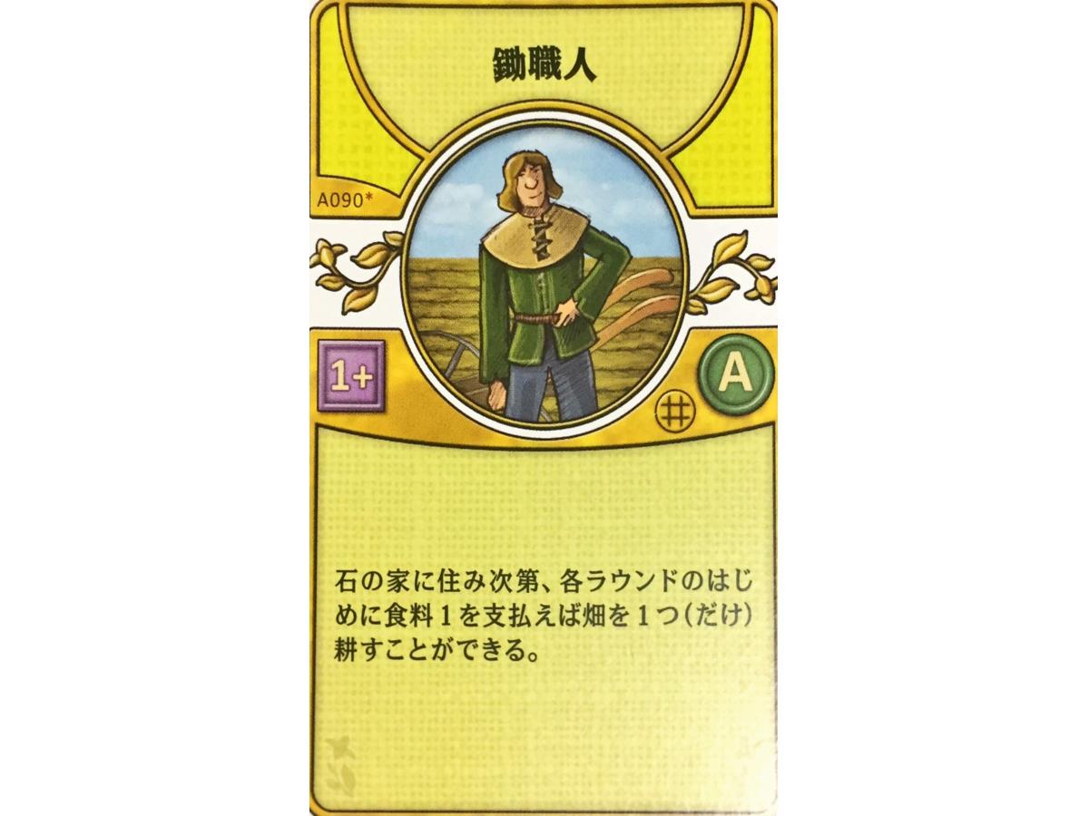 アグリコラ:リバイズドエディション(Agricola: Revised Edition)の画像 #45606 luckさん