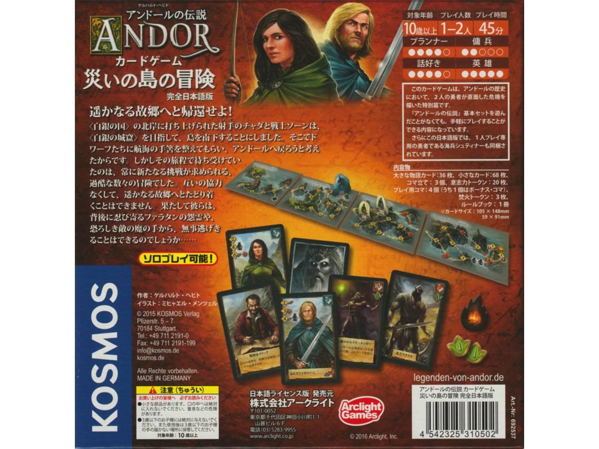 アンドールの伝説:災いの島の冒険(Die Legenden von Andor: Chada & Thorn)の画像 #68035 南斗レイさん