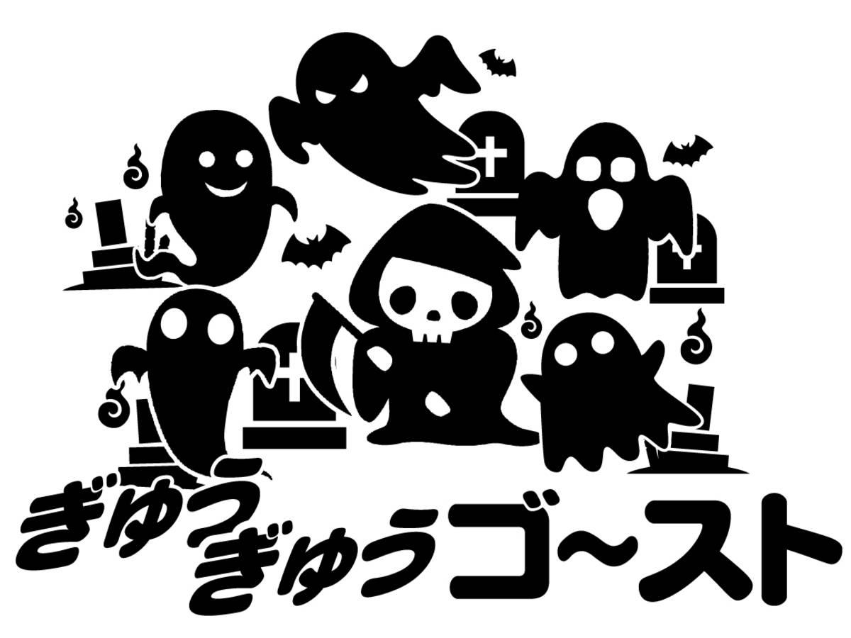 ぎゅうぎゅうゴースト(Gyu gyu Ghost)の画像 #51954 saladkan_siraさん