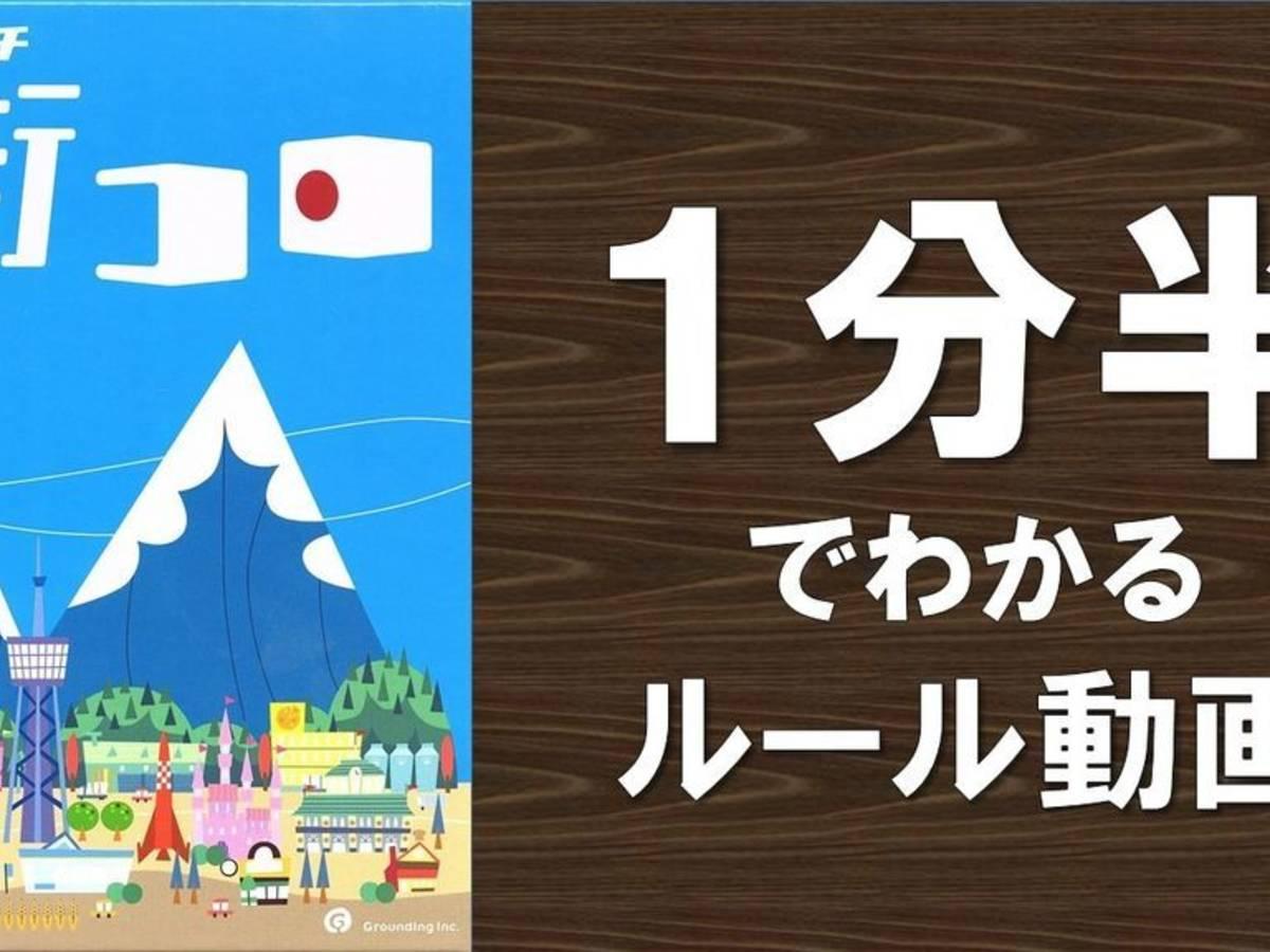 街コロ(Machi Koro)の画像 #46450 大ちゃん@ボードゲームルール専門ちゃんねるさん