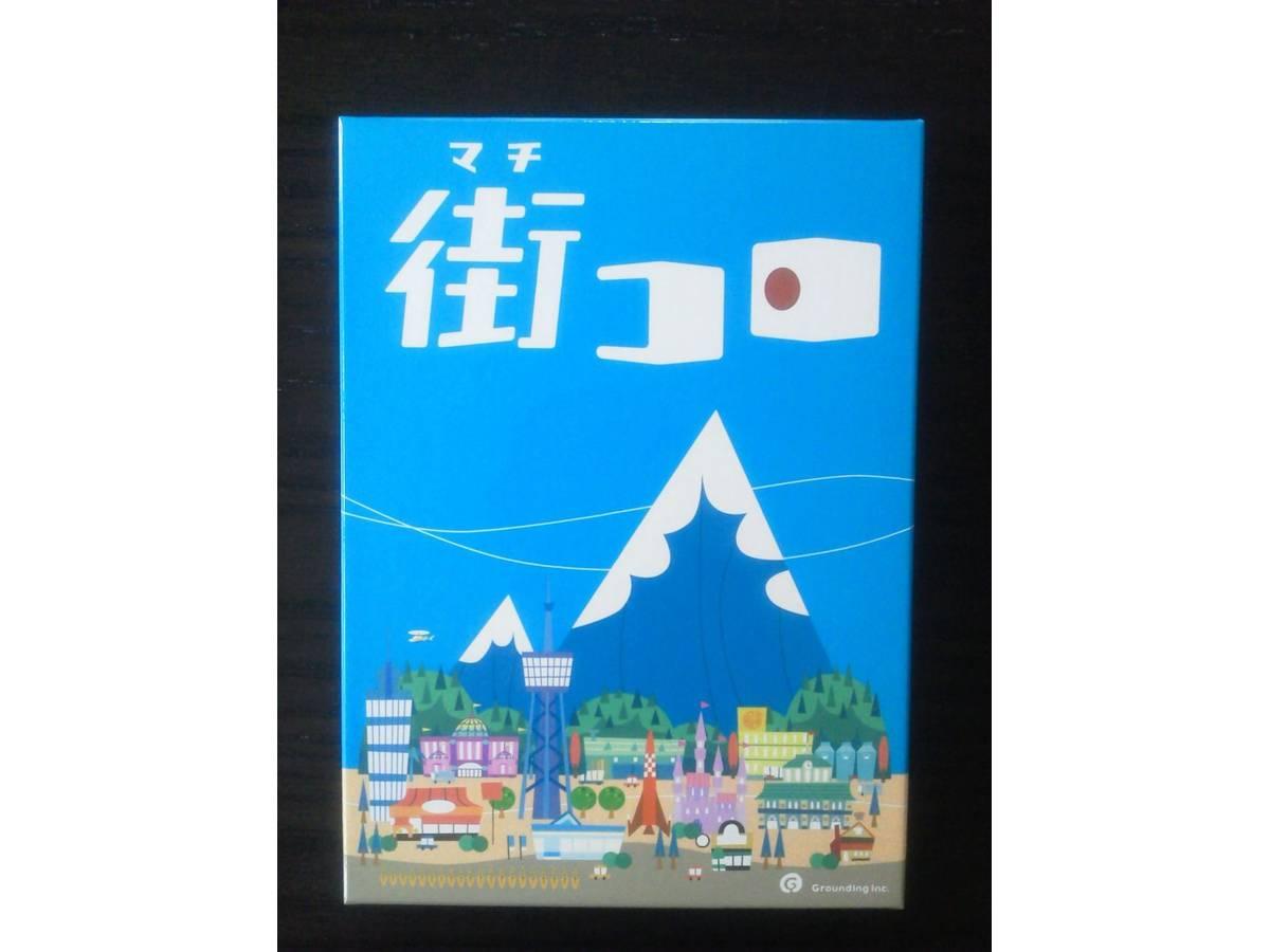 街コロ(Machi Koro)の画像 #54322 オグランド(Oguland)さん