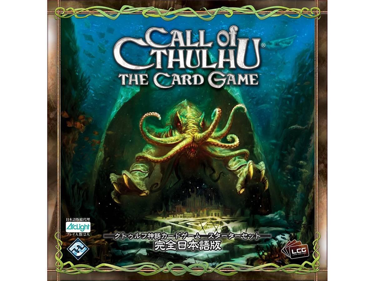 クトゥルフ神話カードゲーム (CALL of CTHULHU: THE CARD GAME)の画像 #35756 ボドゲーマ運営事務局さん