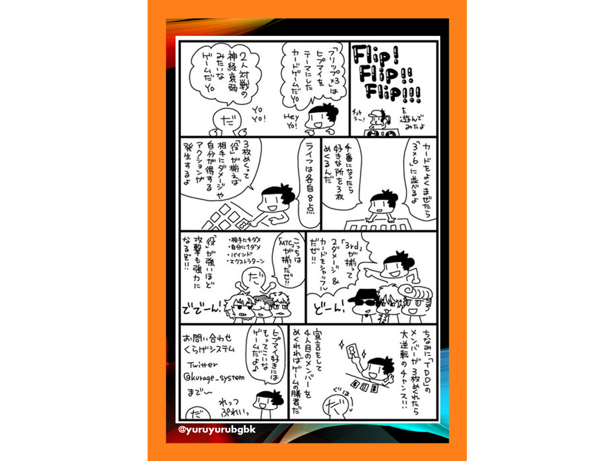 フリップ!フリップ!!フリップ!!!(Flip!Flip!!Flip!!!)の画像 #71970 ヤブロンさん
