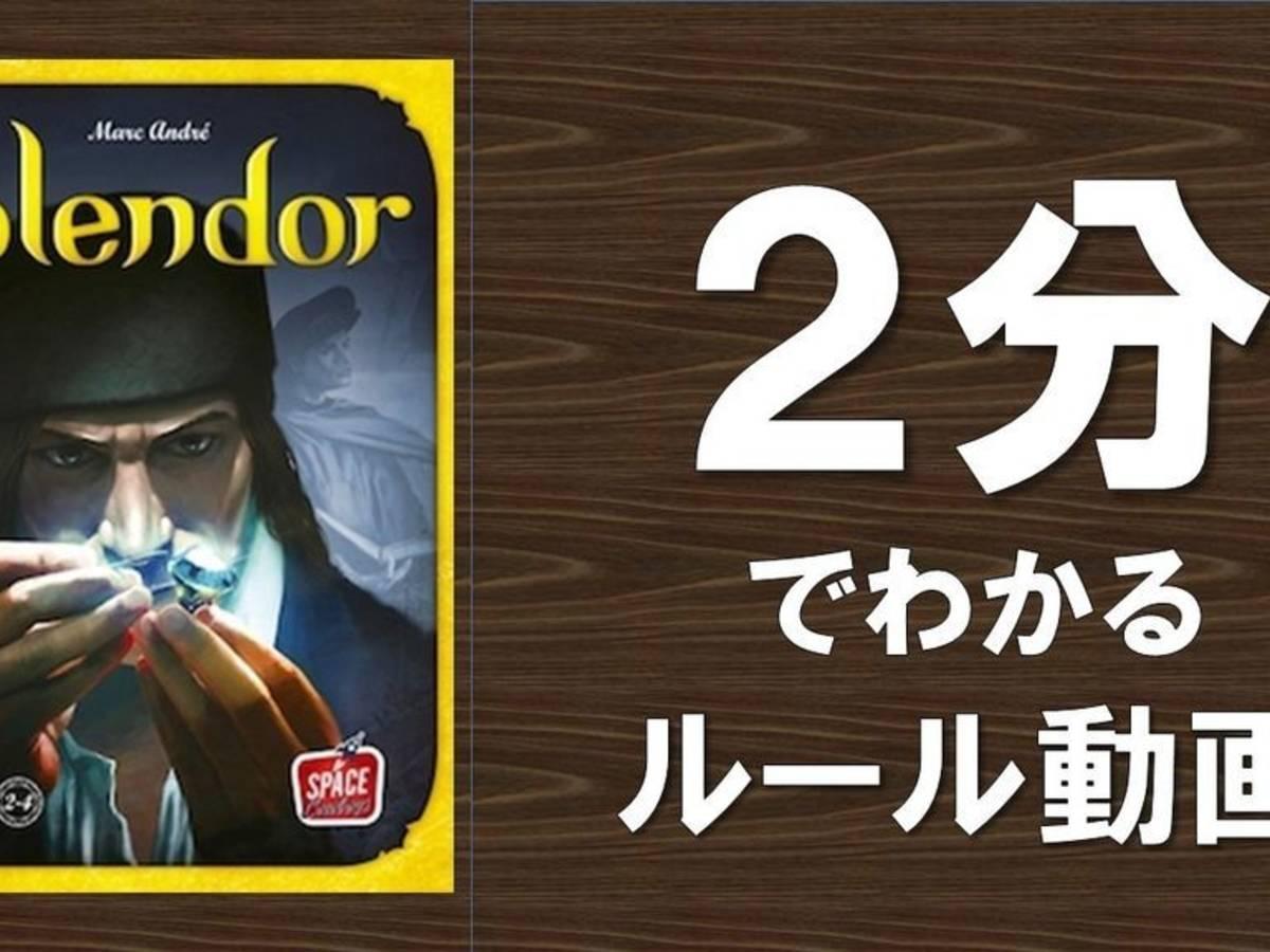 宝石の煌き(Splendor)の画像 #46452 大ちゃん@ボードゲームルール専門ちゃんねるさん