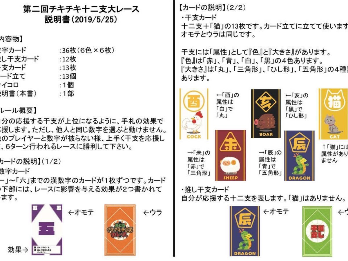 第二回チキチキ十二支大レース(Dai2kai Chikchiki Junishi Dai Race)の画像 #51556 ヤブロンさん