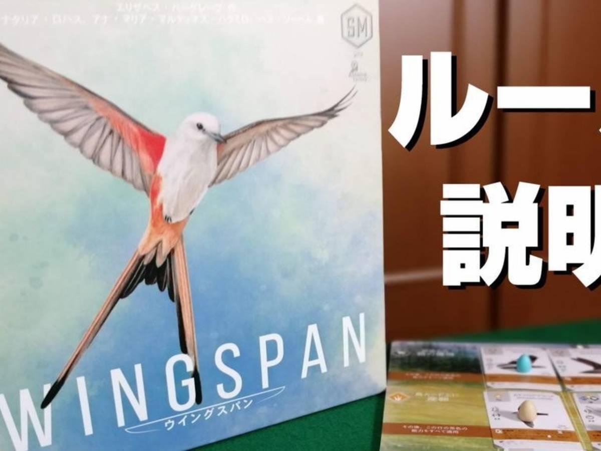 ウイングスパン(Wingspan)の画像 #61762 大ちゃん@ボードゲームルール専門ちゃんねるさん