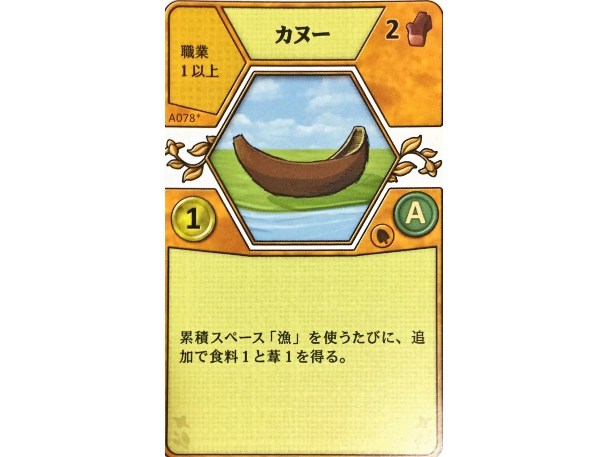 アグリコラ:リバイズドエディション(Agricola: Revised Edition)の画像 #45636 luckさん