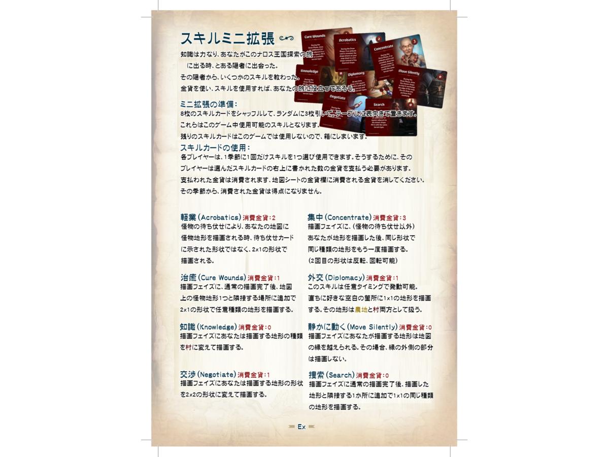 カートグラファー(Cartographers: A Roll Player Tale)の画像 #65176 冬垣真斗さん