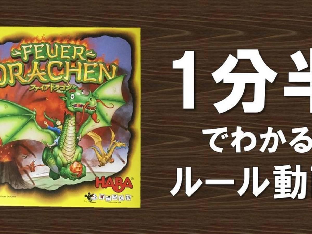 ファイアドラゴン(Feuerdrachen)の画像 #46438 大ちゃん@パンダ会さん