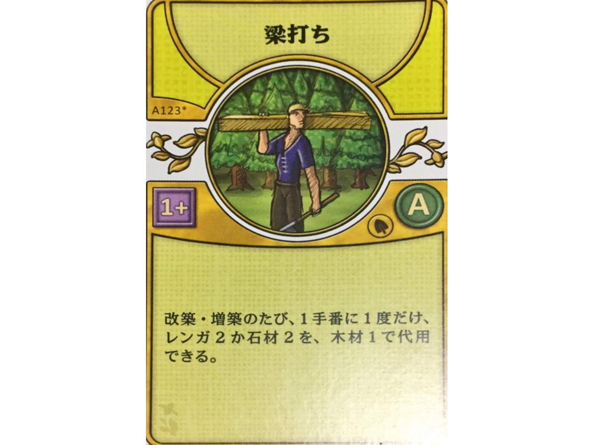 アグリコラ:リバイズドエディション(Agricola: Revised Edition)の画像 #45760 luckさん