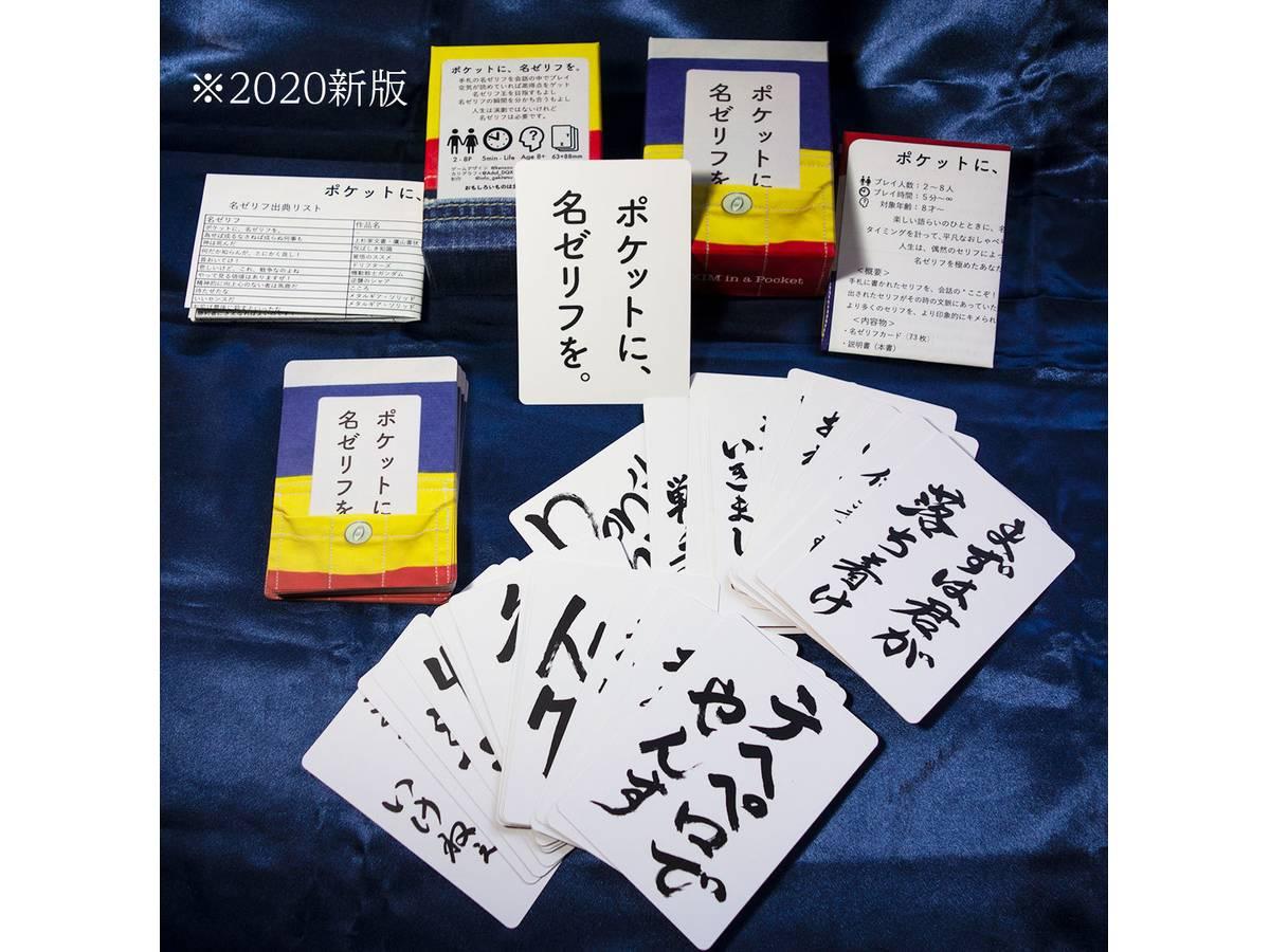 ポケットに、名ゼリフを。2020新版(Pocket ni Meizerifu wo 2020)の画像 #61383 kenzouさん