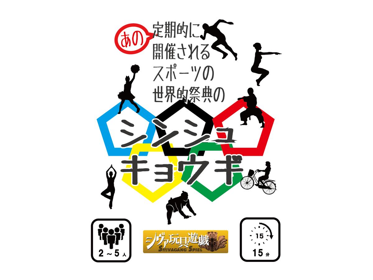 あの定期的に開催されるスポーツの世界的祭典のシンシュキョウギ(Shinshu Kyogi)の画像 #52543 まつながさん