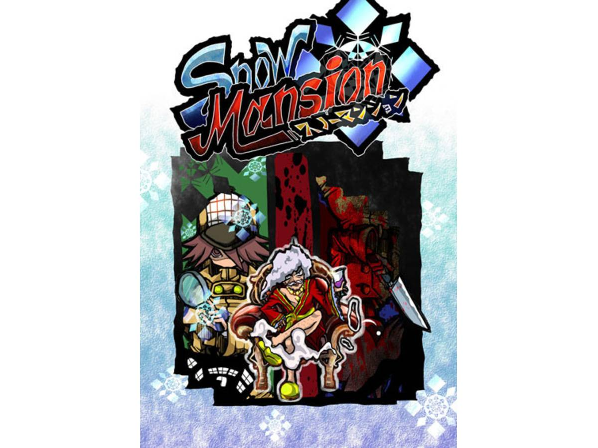 スノーマンション(Snow Mansion)の画像 #32624 ボドゲーマ運営事務局さん