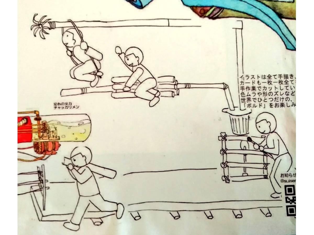 ポルド第一巻~はじまりの物語~(Pordo)の画像 #57520 びび@水仙舎さん